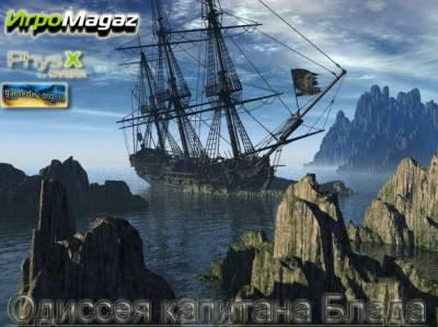 приключения капитана блада скачать торрент - фото 11