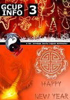 Обложка журнала GCUP INFO 3