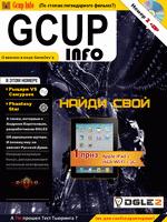 Обложка журнала GCUP INFO 2