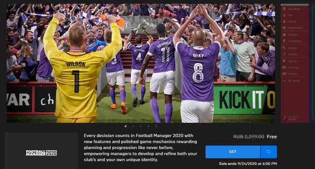 Бесплатный «Football Manager 2020» на EGS
