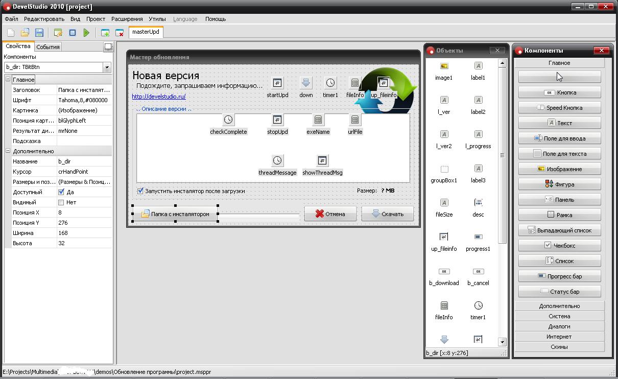 Состоялся релиз php develstudio 16 апреля 2010 создание игр.