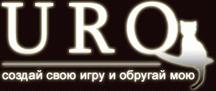 Создание текстовых игр на URQ