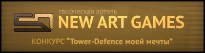 Tower-defence моей мечты