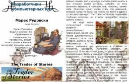 Журнал для разработчиков игр QUEST 2