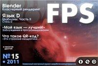 Журнал FPS