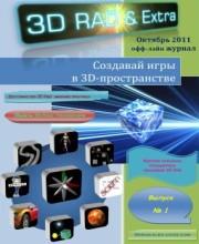 Журнал 3D Rad & Extra