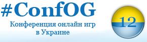Логотип ConfOG 2012