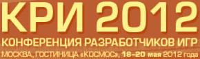 КРИ 2012