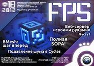 журнал FPS - всё про создание игр