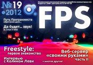 журнал FPS 19