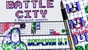 Battle City: В Школьной Тетради