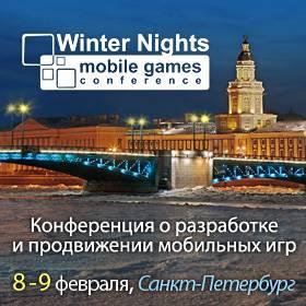 Логотип Winter Nights