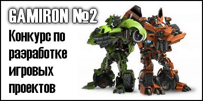Gamiron №2 - создание игр