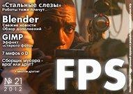 Журнал FPS №21