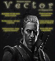 Журнал Vector 1 - всё про создание игр