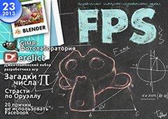 FPS №23