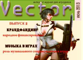 Vector №2