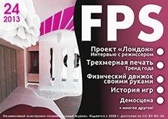 журнал FPS 24