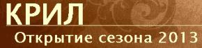 Логотип КРИЛ 2013