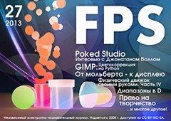 FPS №27