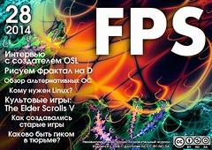 журнал FPS №28