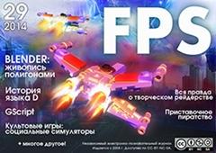 FPS 29 - всё про создание игр