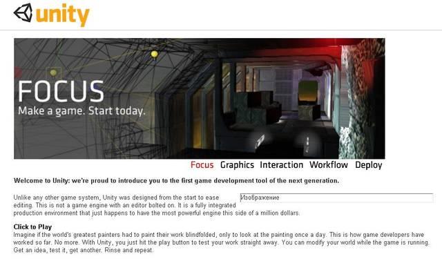 конструктор игр Unity3D